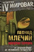 Леонид Млечин - Империя террора. От «Красной армии» до «Исламского государства»