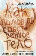 Трой Дюфрен - Как полюбить собственное тело