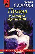 Марина Серова - Правда о спящей красавице