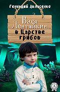 Геннадий Авласенко -Вася Лентяйкин в Царстве грибов