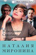 Наталия Миронина -В ожидании Синдбада