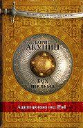 Борис Акунин - Бох и Шельма (адаптирована под iPad)