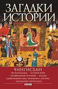 Наталия Рощина -Загадки истории. Чингисхан