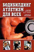 В. Д. Чингисов - Бодибилдинг, атлетизм для всех