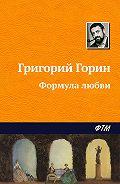 Григорий Горин -Формула любви