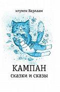 игумен Варлаам - Кампан (сборник)
