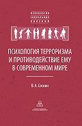 Вячеслав Соснин -Психология терроризма и противодействие ему в современном мире