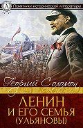 Георгий Соломон - Ленин и его семья (Ульяновы)