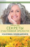 Памела Блэр -Секреты счастливой зрелости. Путь оптимизма, гармонии, долголетия