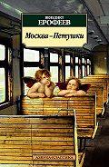 Венедикт Ерофеев -Москва – Петушки