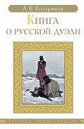 Алексей Востриков -Книга о русской дуэли