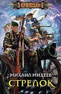 Михаил Михеев -Стрелок