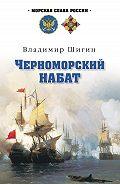 Владимир Шигин - Черноморский набат