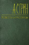 Александр Степанович Грин -Мат в три хода