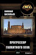 Николай Васильев - Прогрессор галантного века (продолжение)