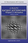 Ф. Суслов -Спорт высших достижений: теория и методика. Учебное пособие