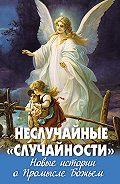 Алексей Фомин - Неслучайные «случайности». Новые истории о Промысле Божьем