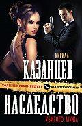 Кирилл Казанцев - Наследство убитого мужа