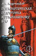 Алексей Алексеевич Кадочников -Психологическая подготовка к рукопашному бою