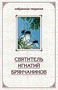 Святитель Игнатий Брянчанинов -Избранные творения в двух томах. Том 2