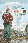 Сборник -Святая Блаженная Ксения Петербургская