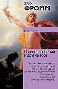 Эрих Фромм -О неповиновении и другие эссе