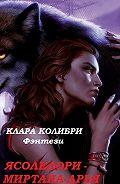 Клара Колибри -Ясолелори-Миртана-Арья