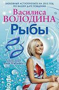 Василиса Володина - Рыбы. Любовный астропрогноз на 2015 год