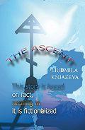 Людмила Князева -The Ascent