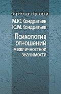 Юрий Кондратьев - Психология отношений межличностной значимости