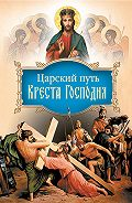 Святитель Иоанн Максимович (Тобольский) -Царский путь Креста Господня, вводящий в Жизнь Вечную