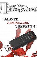 Тимур Литовченко -Забути неможливо зберегти