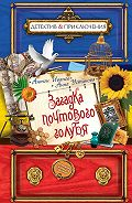 Антон Иванов -Загадка почтового голубя