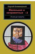 Сергей Семипядный -Маленькие инеприметные – 2. Вкольце смерти