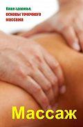 Илья Мельников - Ваше здоровье, основы точечного массажа