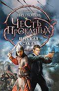 Александр Прозоров -Царская сабля
