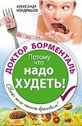 Александр Кондрашов -Доктор Борменталь. Потому что надо худеть!