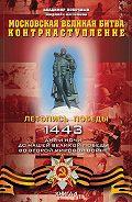 Владимир Побочный - Московская великая битва – контрнаступление