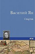Василий Ян -Спартак