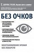 Марина Ильинская -Без очков. Восстановление зрения без лекарств