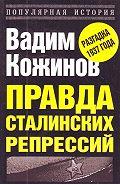 Вадим Кожинов - Правда сталинских репрессий