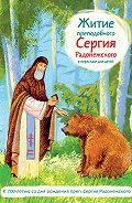 Александр Ткаченко -Житие преподобного Сергия Радонежского в пересказе для детей