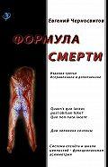 Евгений Черносвитов -Формула смерти. Издание третье, исправленное идополненное