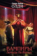 Генри Лайон Олди -Кино до гроба и...