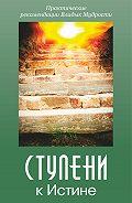 Татьяна Микушина -Ступени к истине. Практические рекомендации Владык Мудрости