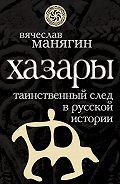 Хазары. Таинственный след в русской истории