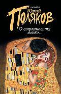 Юрий Поляков -О странностях любви... (сборник)