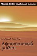 Марина Соколова -Африканский роман