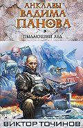 Виктор Точинов - Пылающий лед