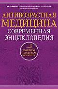 Инга Фефилова -Антивозрастная медицина. Современная энциклопедия